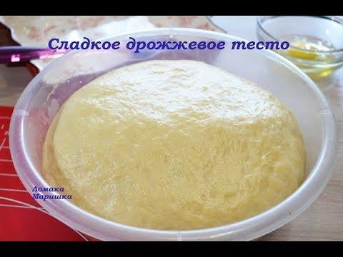 🍒Сладкое дрожжевое тесто для пирожков булочек пирогов и пышек