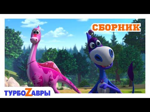 Турбозавры 3 серии подряд - Мультики для детей про динозавров и машинки - Сборник 4