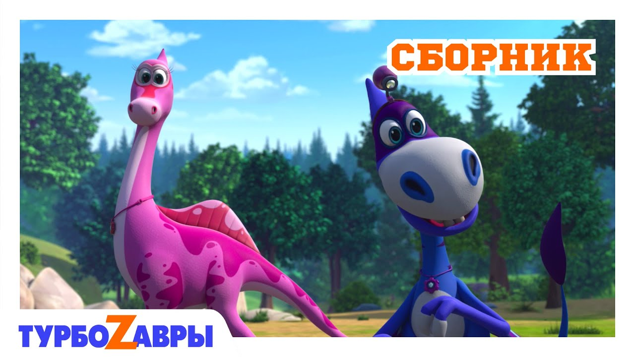 Турбозавры ? | Большой переполох ?️ | Сборник ? | Мультфильм для детей | Мультики
