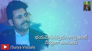 Pawan Kalyan dialogues on love agnyaathavaasi Telugu WhatsApp status video Surya visuals