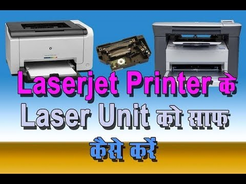 HP Laser Unit Clean for Weak print in hp printer