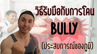 วิธีรับมือกับการโดนBully (ประสบการณ์ของภูมิ) thumbnail