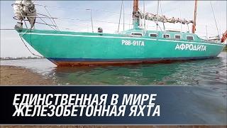 Единственная в мире железобетонная яхта