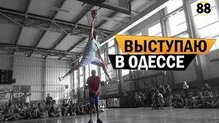 Данки и Фристайл в Одессе | Smoove