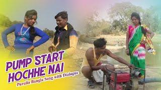 জোল বাইরাছে | Pump Start Hochhe Nai | New Purulia Bangla Comedy Video Song 2018 with Dialogue