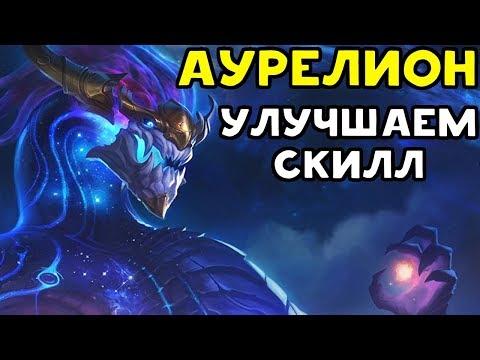 видео: АУРЕЛИОН СОЛ - УЛУЧШАЕМ СКИЛЛ