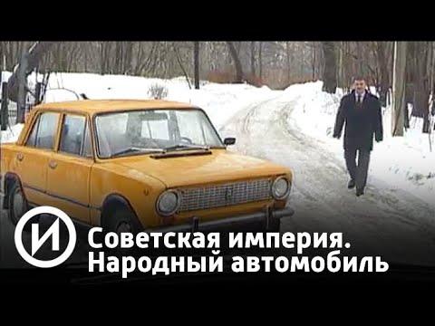 Советская империя. Народный автомобиль   Телеканал \