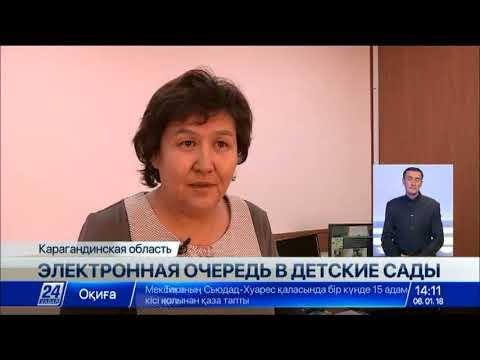 Электронная очередь в детские сады заработала в Темиртау
