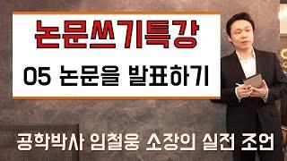 [논문 쓰기무료특강] 05 논문을 발표하기! 논문작성-…