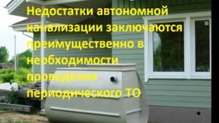 Преимущества септика Тверь(, 2015-05-10T01:08:07.000Z)
