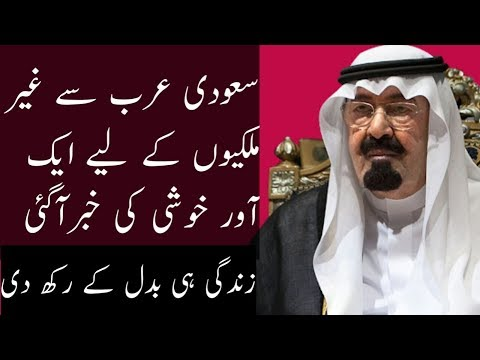 good news for saudi expatriates/saudi arabia gair mulkyo ky liy kusi ki kabr