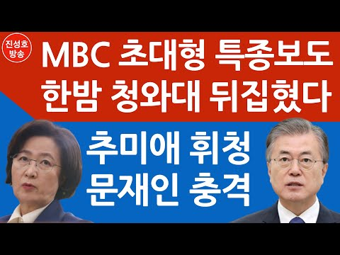 MBC '뉴스데스크' 대특종에 靑 긴급 반박! (진성호의 융단폭격)