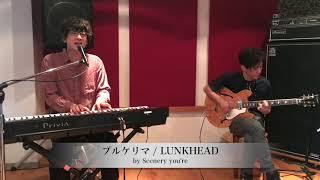 メロディーも歌詞も全てが最高な曲ですね。 ちなみにVo.田嶋は横浜DeNA...