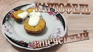 185 Картошка в духовке Супер простой рецепт вкусного запеченного картофеля