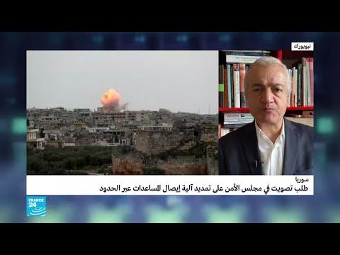 سوريا: طلب تصويت في مجلس الأمن على تمديد آلية إيصال المساعدات عبر الحدود  - نشر قبل 2 ساعة