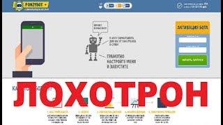 PONZYBOT Пассивный доход на автомате. Заработок от 5000 рублей в сутки! Лохотрон, Обман и Развод!
