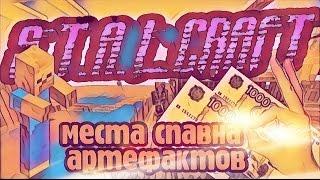 EX-S.T.A.L.K.E.R V2 Мини гайд как заработать деньги))
