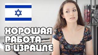 Кем я РАБОТАЮ? | Как найти ХОРОШУЮ РАБОТУ в Израиле?  | Жизнь в Израиле