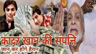 vuclip Kader Khan's Net Worth, Lifestyle, Property, Income | Kader Khan | Kader Khan Death 2019
