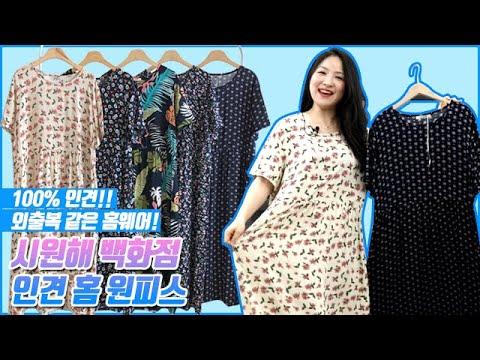 시원해 인견 홈 원피스 / 여성원피스 / 여름옷