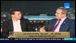 البيت بيتك - زياد سبسبي : مصر و روسيا شقيقآ و ستبقى دائما مع مصر للمصرين