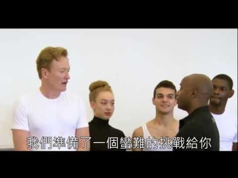 Conan康納亂入紐約舞蹈教室(中文字幕)