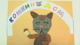 Мультфильм Удивительная кошка