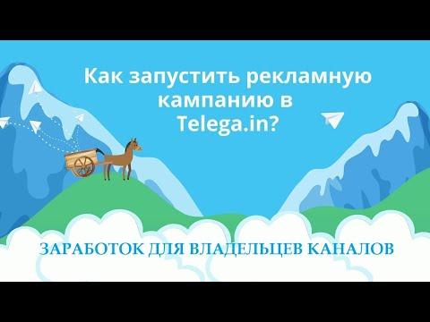 Как разместить рекламу в Телеграм каналах через Telega.in?