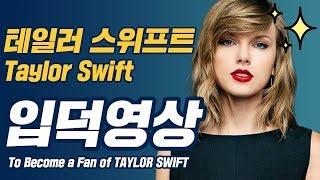 테일러 스위프트(Taylor Swift) 특집! 입덕 영상