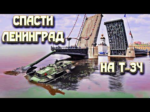Спасти Ленинград на Т-34   / Бессмертный полк