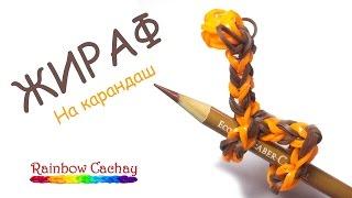 Плетение жирафа из резинок Rainbow Loom Bands. (9 число конкурса) cachay.video Плетение из резинок.