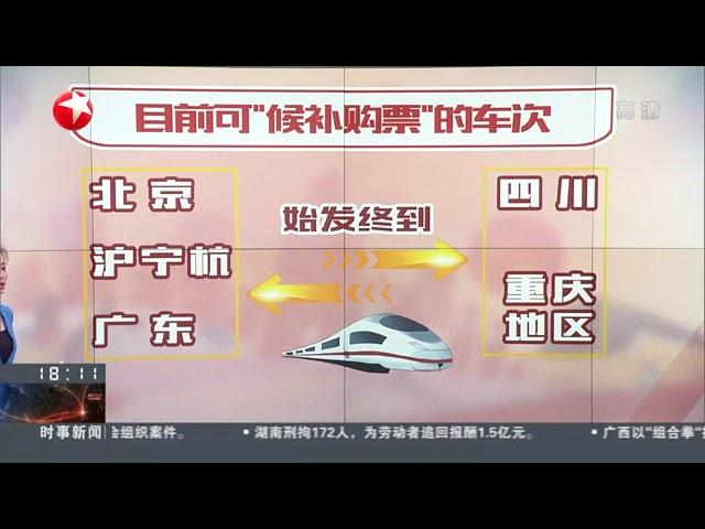 """12306推出""""候补购票""""功能"""