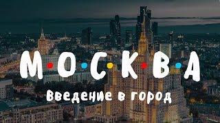 Фильм о Москве – назначение обучения
