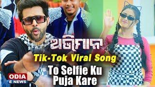 To Selfie Ku Puja Kare Tik Tok Viral Song Abhiman Sabyasachi & Archita Releasing on 4th July