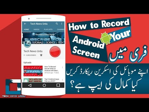 How To Record Your Android Phone Screen & GAMEPLAY Without Root by AZ Screen Recorder in Urdu/Hindi