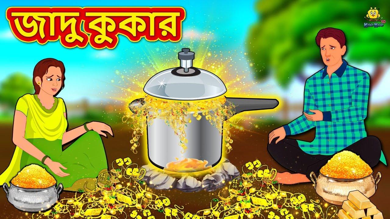 জাদু কুকার | Rupkothar Golpo | Bengali Story | Bangla Golpo | Koo Koo TV Bengali