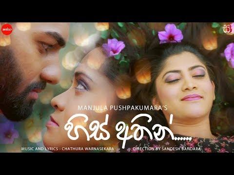 His Athin (හිස් අතින්) - Manjula Pushpakumara