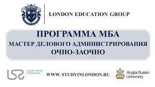 Программа МБА очно-заочно в университете Англии доступно (русские субтитры)