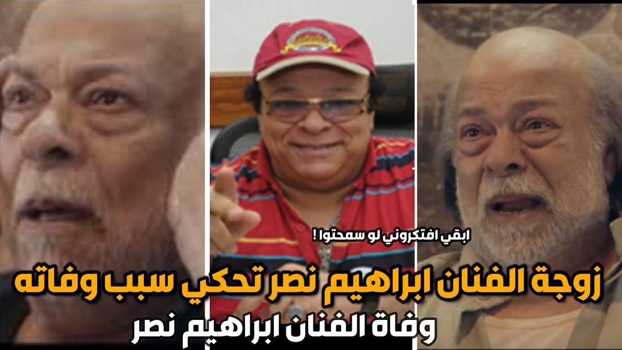 وفـا ة الفنان ابراهيم نصر وزوجته تكشف سبب  وفـا ته الحقيقي