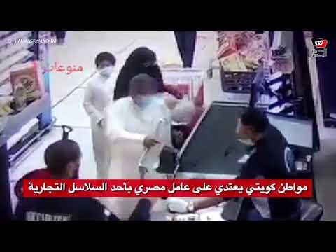 مواطن كويتي يعتدي على عامل مصري بأحد السلاسل التجارية  - 16:58-2020 / 7 / 26