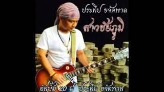 สาวชัยภูมิ - ประทีป ขจัดพาล [Official MV] 2016