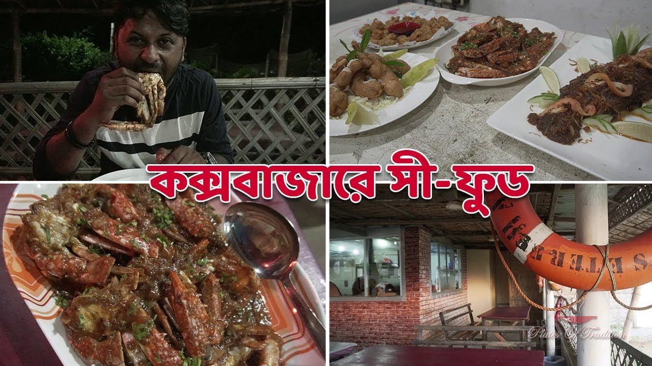 কক্সবাজারে সী-ফুড | Cox's Bazar Food Review | Sea Food Review Bangla