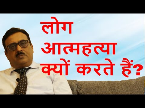 Why People Commit Suicide आत्महत्या   in  Hindi  By Kailash Mantry