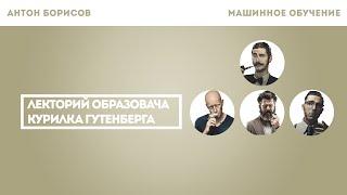 Антон Борисов - Машинное обучение