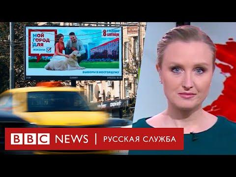 Два дня до выборов: чего ждать 8 сентября   Новости