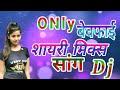 only shayari mix song hindi dj song 2021..