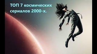 ТОП 7 сериалов о космосе 2000-х