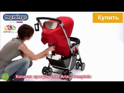 Коляска Прогулочная Peg Perego для детей от 0.5 месяца Артикул : PEG0214