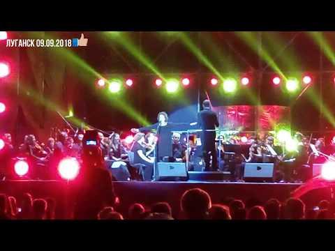 Симфонический оркестр: Чичерина. Луганск: День Города. 2018
