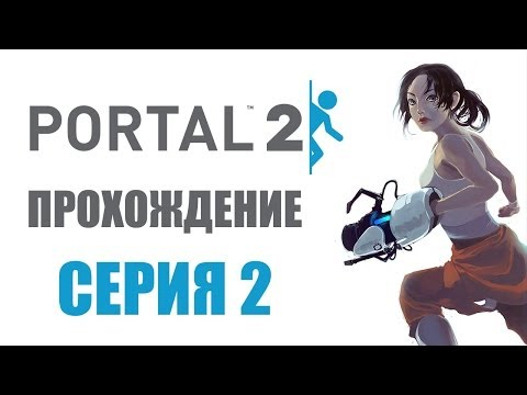 Portal 2 - Прохождение игры на русском - Глава 9: Часть, в которой...